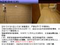 房屋精装施工工序策划与四化管理(含多图)