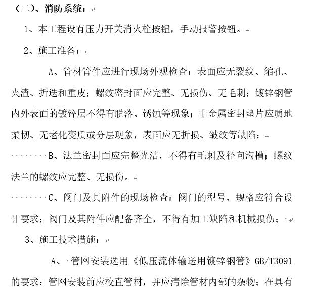 江苏办公楼水电消防安装工程施工组织设计