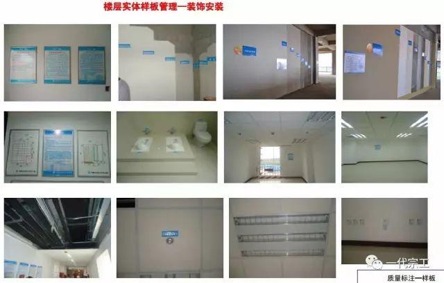 中建八局施工质量标准化图册(土建、安装、样板)_51