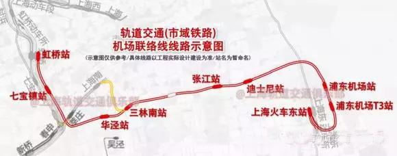 上海机场联络线即将开建 打造国内少有国铁与城市轨交深度融合方案