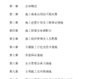韩资园1-8#厂房厂房消防工程施工组织设计30页