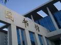 钢混框架结构图书馆毕业设计开题报告(2015)