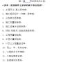 全套土地开发整理项目资料表格