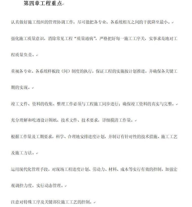 广州园林装饰某工程施工方案文本(23页)-页面三