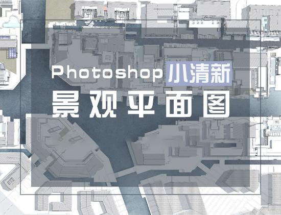 PS小清新景观平面图表现(6大风格)