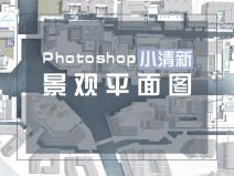 【限时0元】小清新平面图