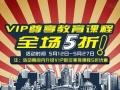 天津周大福金融中心项目实施演示