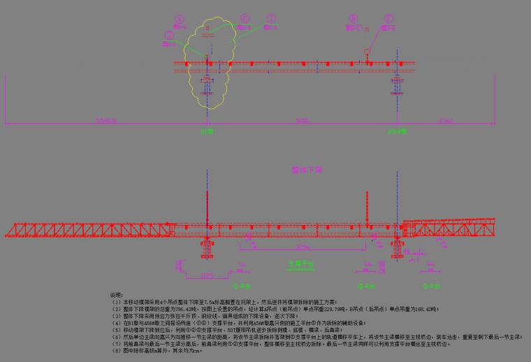 移动模架拆除方案总图(一)