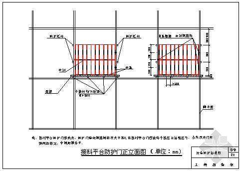 接料平台门正立面图(青岛某公司-20)