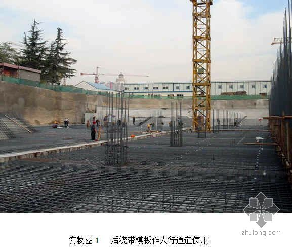 主体结构后浇带的施工质量控制