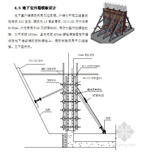 15厚胶合板模板工程施工方案