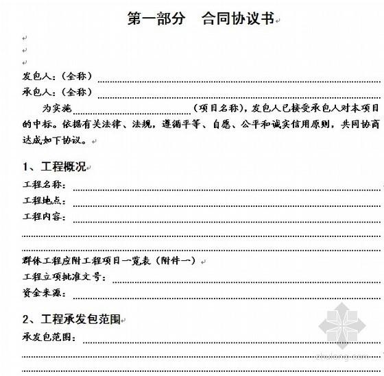 湖南省建设工程施工合同标准范本(HNJS—2008)