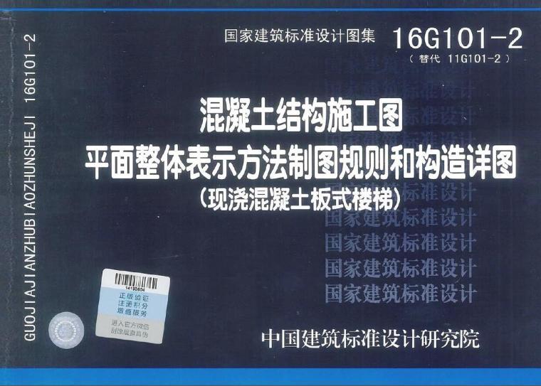 修订版16G101-2《现浇混凝土板式楼梯》