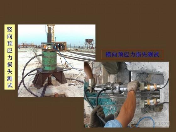 混凝土桥梁裂缝病害成因分析及防控措施85页(PPT)