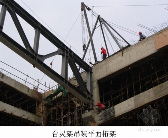 四角堆焊接球网架屋面吊装施工方案