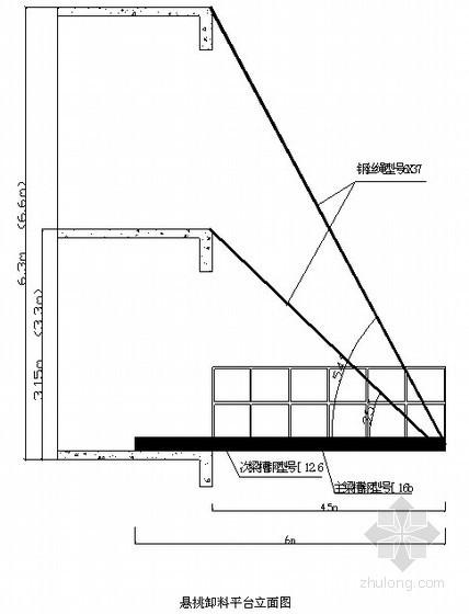 [江苏]高层住宅楼悬挑式卸料平台施工方案(4.5m)