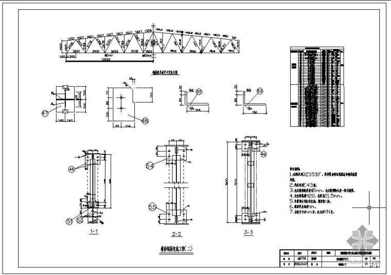 [学士]某钢结构课程设计(含计算书、图纸)