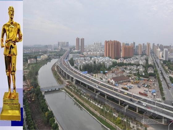 专家验收城市快速通道工程25项新技术应用总结240页(鲁班奖工程 新技术示范工程)
