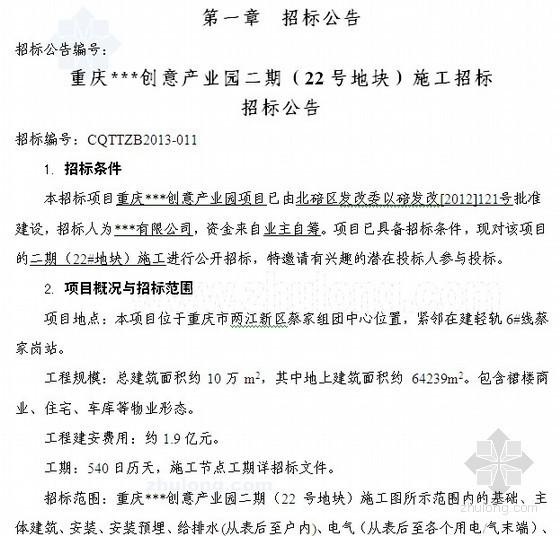 [重庆]创意产业园施工招标文件(2013-04)136页