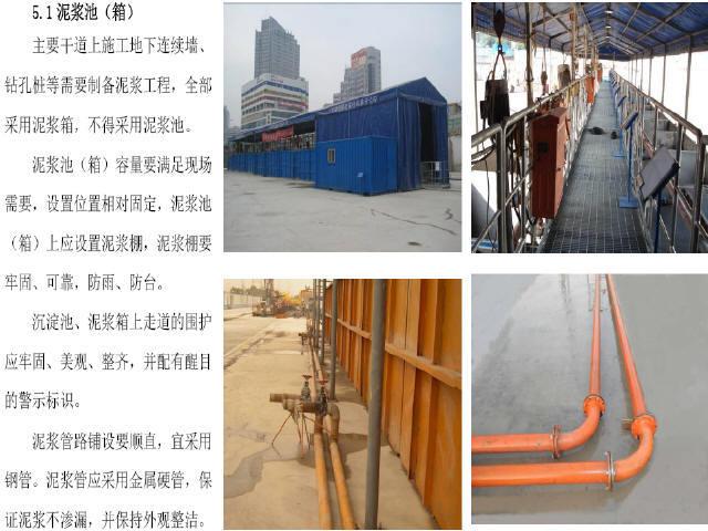 广西轨道交通工程安全文明施工标准化工地建设标准48页