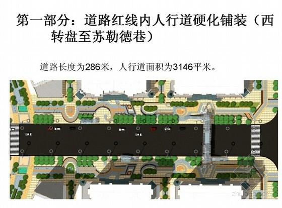 [内蒙古]道路铺装景观规划设计方案
