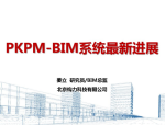 PKPM-BIM系统最新进展