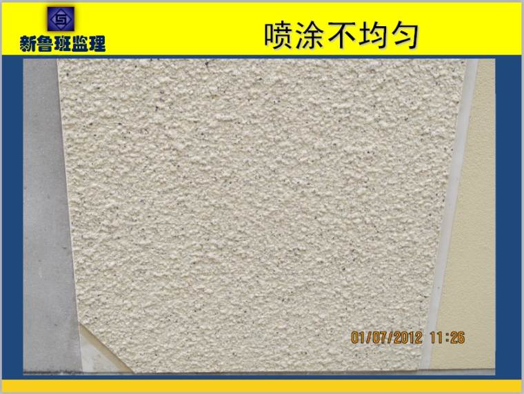 外墙保温和外墙涂料施工规范培训讲义(72页,图文丰富)-喷涂不均匀
