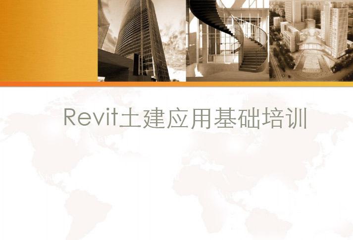 Revit教程-Revit土建应用标准培训