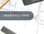 第四讲01:工程进度目标及计划制定