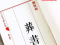 陈益峰:郭璞《葬书》的专业风水注解(上)