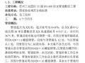 苏州工业园区给水管道敷设工程施工组织设计方案(Word.60页)