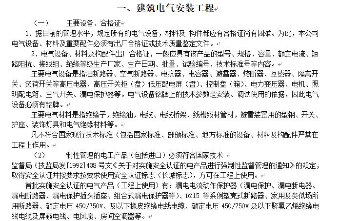 福建省安装工程施工资料填写全套实例