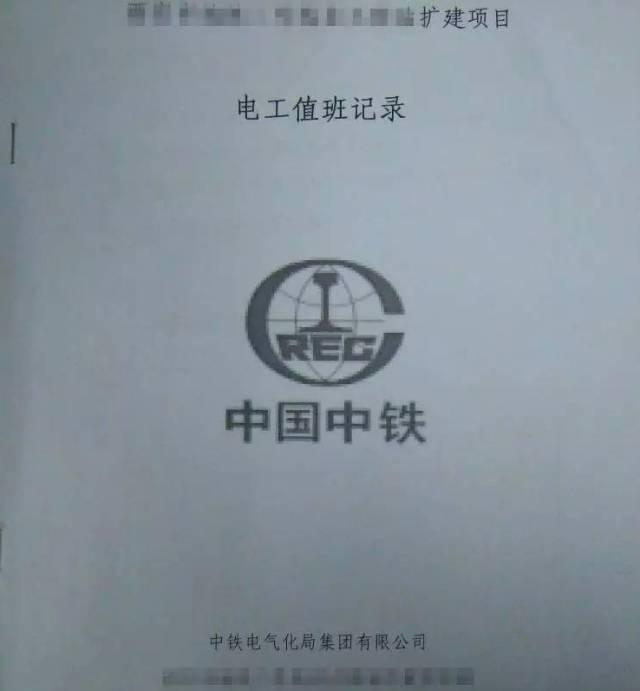 29套施工现场临时用电安全管理资料合集_6
