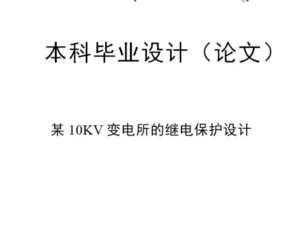 10KV变电所的继电保护毕业设计49页
