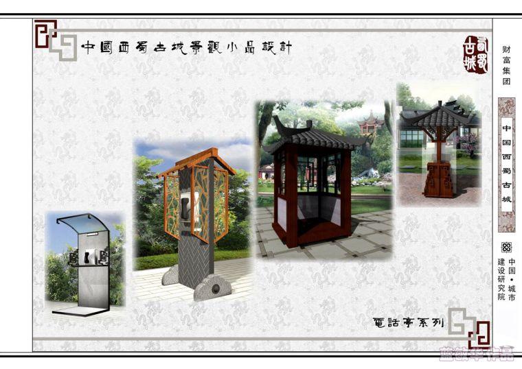 #我的年度作品秀#中国西蜀古城_35