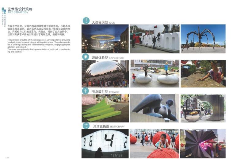 [浙江]宁波某绿地中心景观方案设计JPG(139页)_9