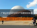 广联达BIM5D与REVIT别墅项目实操