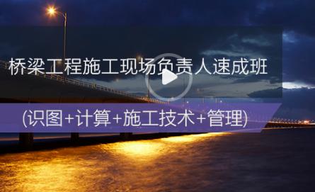 桥梁工程包工价格,对比自己的工程看看_5