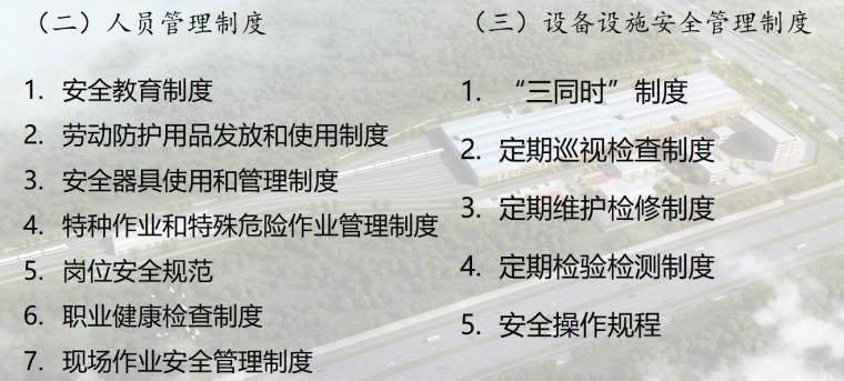 【中煤集团】安全管理培训(共90页)_5