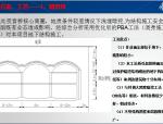 [中交]重庆市江北区观音桥北城天街人防工程汇报(共61页)