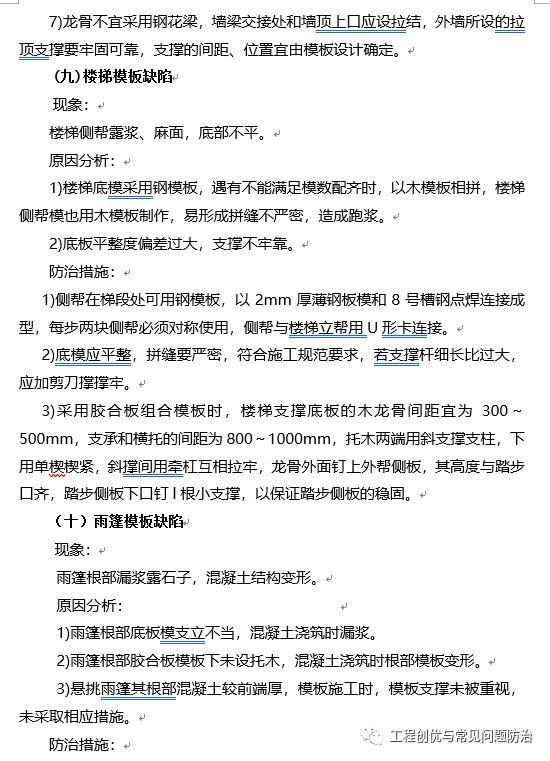 建筑工程质量通病防治手册(图文并茂word版)!_24