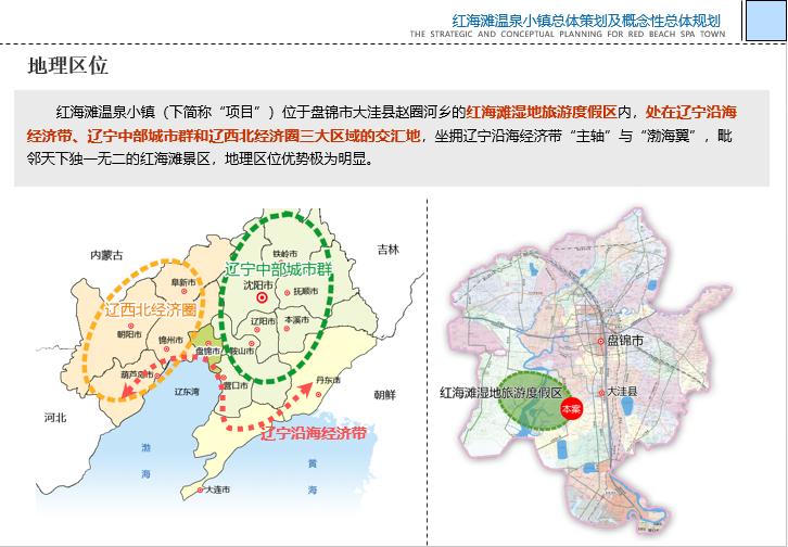 盘锦红海滩温泉小镇总体策划与概念性规划