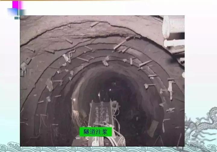 图文|隧道工程施工宝典_93