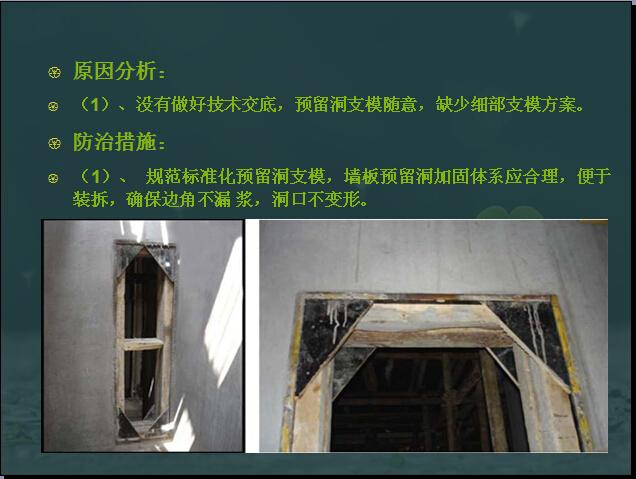 建筑工程施工工艺创新与质量通病控制(图文并茂)_8