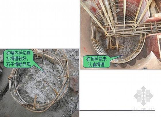 [知名房企]地产工程常见质量缺陷及防治措施(ppt 共132页)