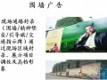 武汉某项目体验式营销报告
