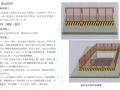 四川省建筑工程施工标准化安全防护设施图集