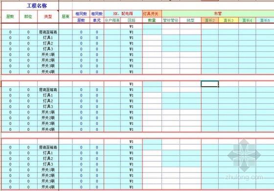 高层安装工程工程量计算表(水电安装)