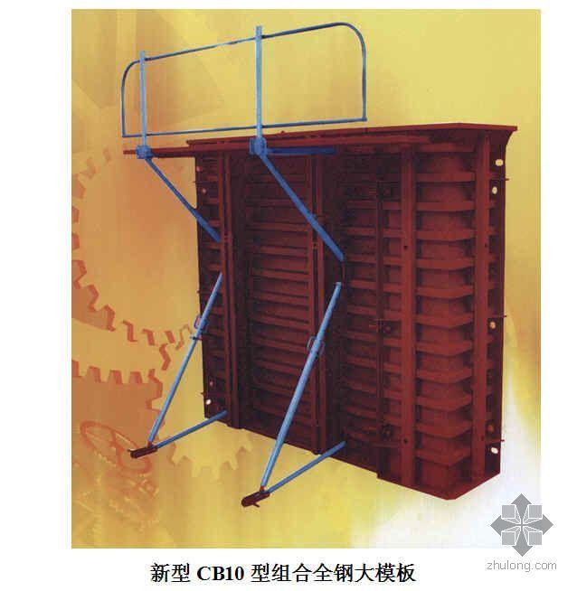 CB10型组合模板施工工法