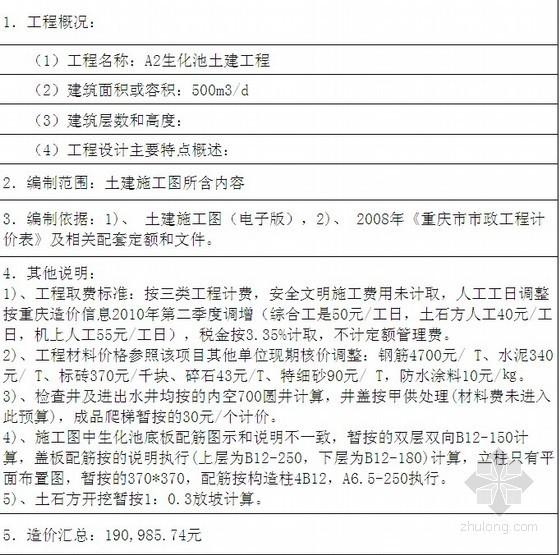 重庆某生化池土建工程预算及合同(附图)